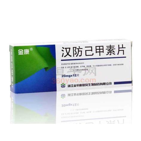 汉防己甲素片(金康)包装侧面图2