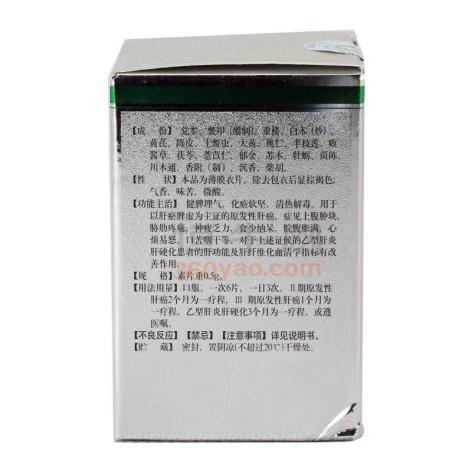 肝复乐片(国药药材)包装侧面图3