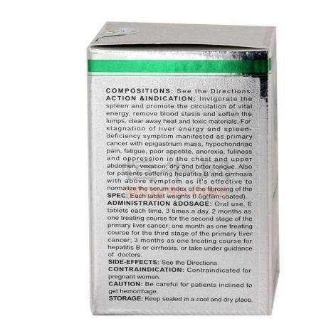 肝复乐片(国药药材)包装侧面图4