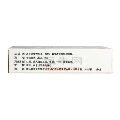 水飞蓟宾胶囊(水林佳)包装侧面图3