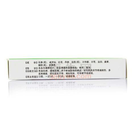 瘀血痹片(曙光)包装侧面图3
