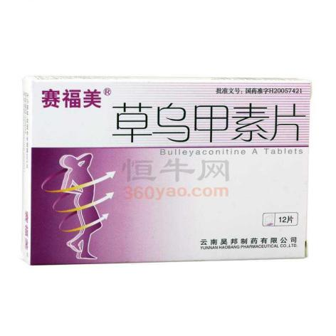 草乌甲素片(赛福美)包装主图