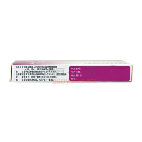 草乌甲素片(赛福美)包装侧面图3