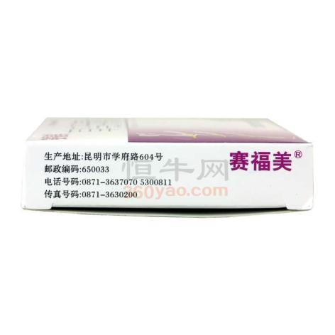 草乌甲素片(赛福美)包装侧面图4