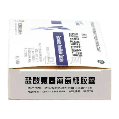 盐酸氨基葡萄糖胶囊(维尔固)包装侧面图3