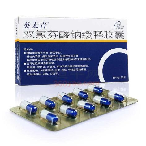 双氯芬酸钠缓释胶囊(英太青)包装主图