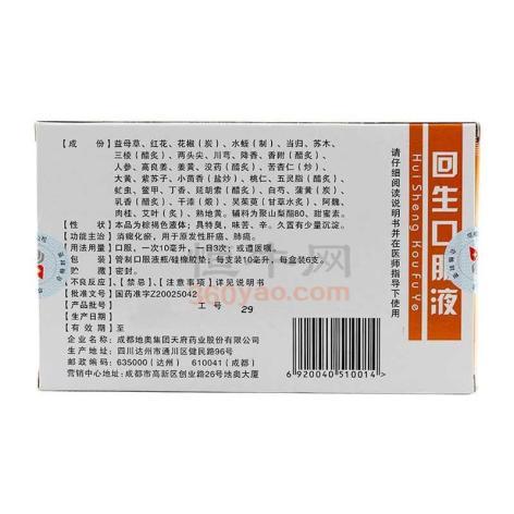 回生口服液(地奥)包装侧面图2