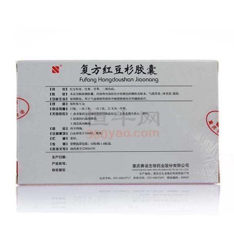 复方红豆杉胶囊(赛诺)包装侧面图2