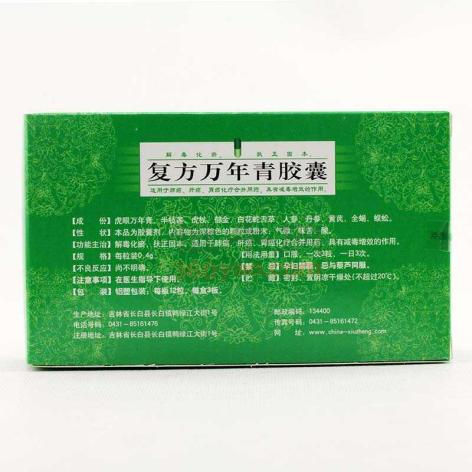 复方万年青胶囊(天力泰)包装侧面图2