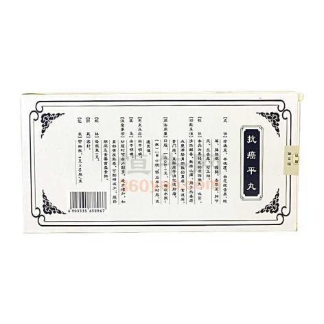 抗癌平丸(龙圣堂)包装侧面图2