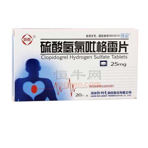 硫酸氢氯吡格雷片(帅泰)包装主图