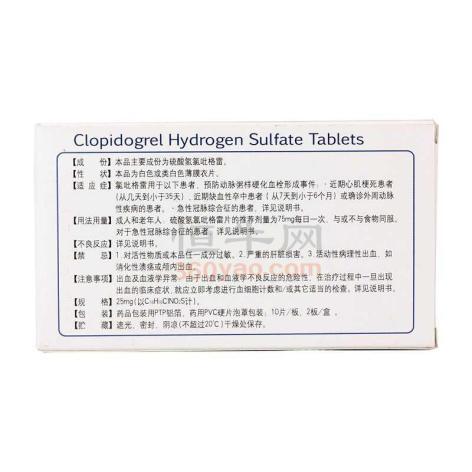 硫酸氢氯吡格雷片(帅泰)包装侧面图2