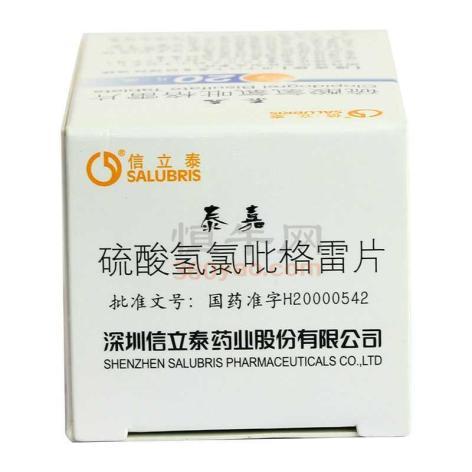 硫酸氢氯吡格雷片(泰嘉)包装侧面图5