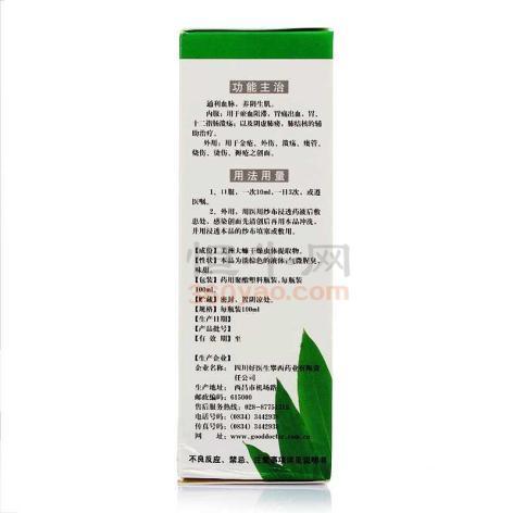 康復新液(好醫生)包裝側面圖4