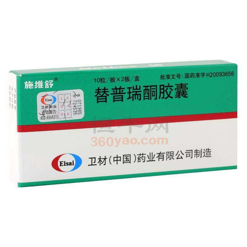 替普瑞酮胶囊(施维舒)