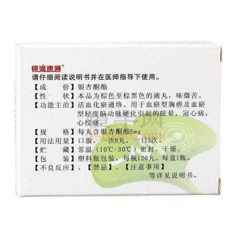 银杏酮酯滴丸(银滴速银)包装侧面图2