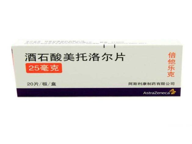 酒石酸美托洛尔片(倍他乐克)包装侧面图2