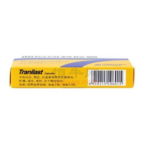 曲尼司特胶囊(药大制药)包装侧面图3