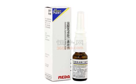 盐酸氮卓斯汀鼻喷剂(爱赛平)主图