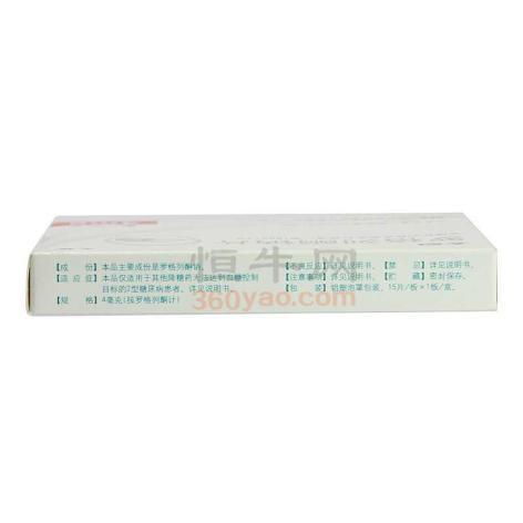 罗格列酮钠片(太罗)包装侧面图5