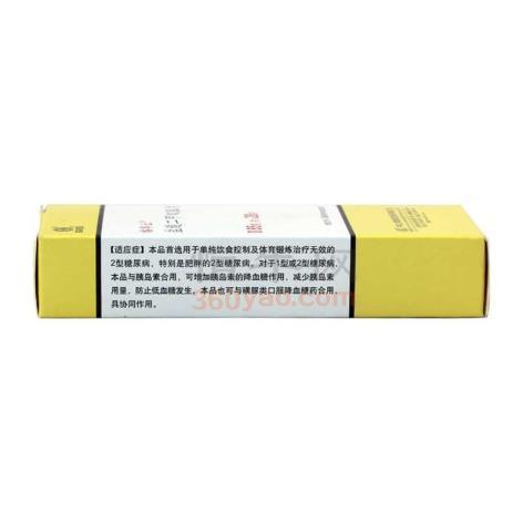 盐酸二甲双胍片(格华止)包装侧面图3