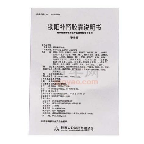 锁阳补肾胶囊(众立)包装侧面图5
