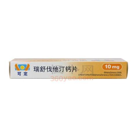 瑞舒伐他汀钙片(可定)包装侧面图4