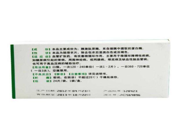 胰激肽原酶肠溶片(怡开)包装侧面图3