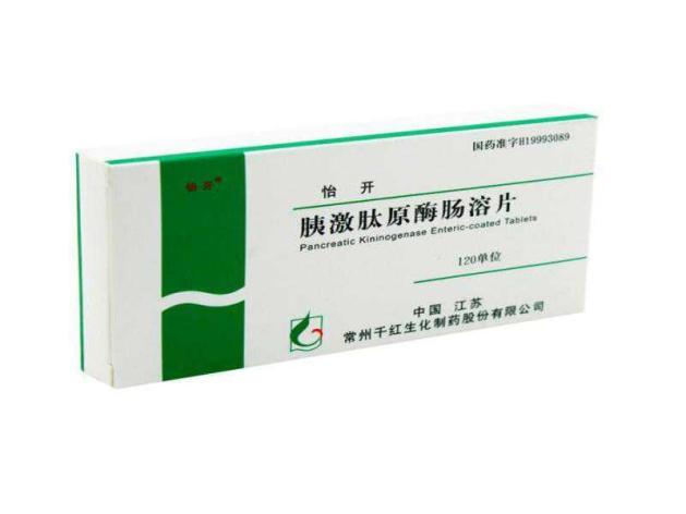 胰激肽原酶肠溶片(怡开)包装侧面图4