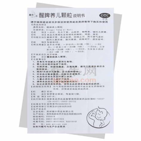 醒脾养儿颗粒(健兴)包装侧面图5