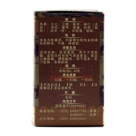 丹鳖胶囊(潘高寿)包装侧面图3