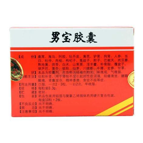 男宝胶囊(力生)包装侧面图2