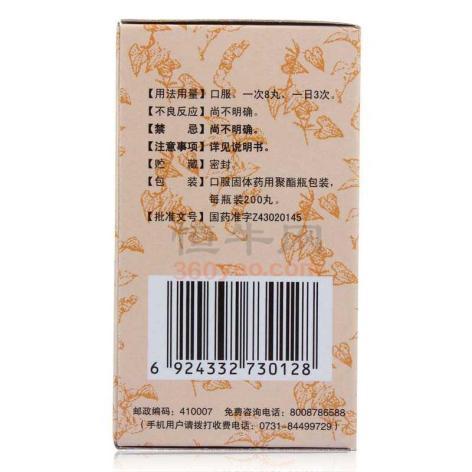 六味地黄丸(九芝堂)包装侧面图3