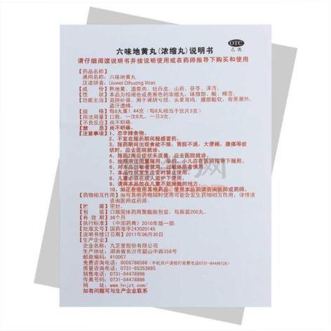 六味地黄丸(九芝堂)包装侧面图5