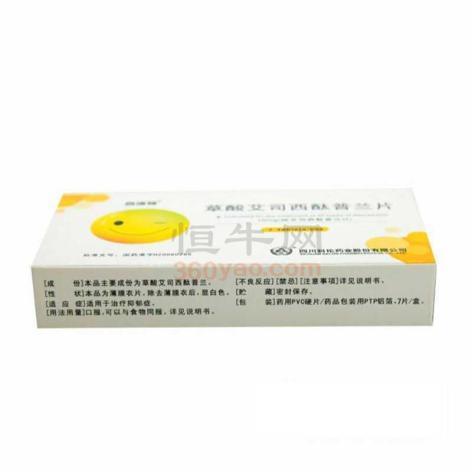 草酸艾司西酞普兰片(百洛特)包装侧面图2