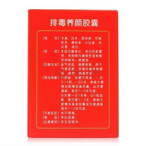 排毒养颜胶囊(盘龙云海)包装侧面图5