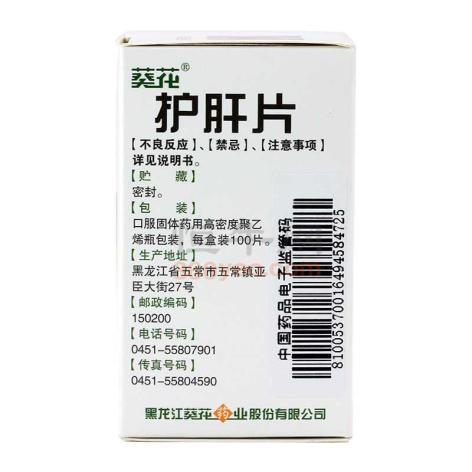 护肝片(葵花)包装侧面图2