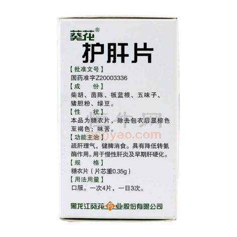 护肝片(葵花)包装侧面图3