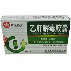 乙肝解毒胶囊(嘉禾)