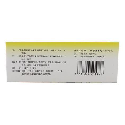葡萄糖酸锌口服溶液(辅仁)包装侧面图4