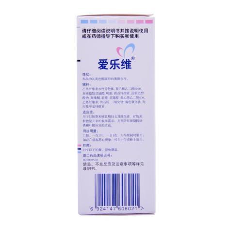 复合维生素片(爱乐维)包装侧面图4