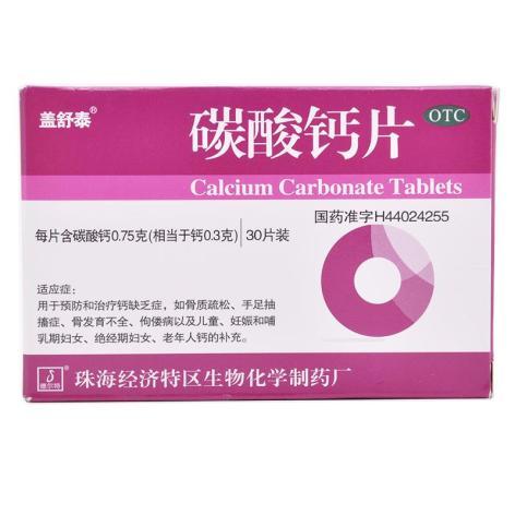 碳酸钙片(盖舒泰)包装侧面图3
