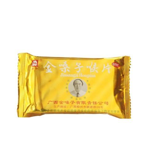 金嗓子喉片(金嗓子)包装侧面图2