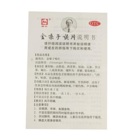 金嗓子喉片(金嗓子)包装侧面图3