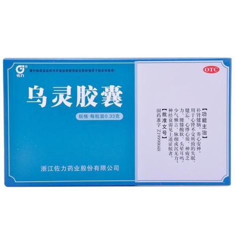 乌灵胶囊(佐力药业)包装主图