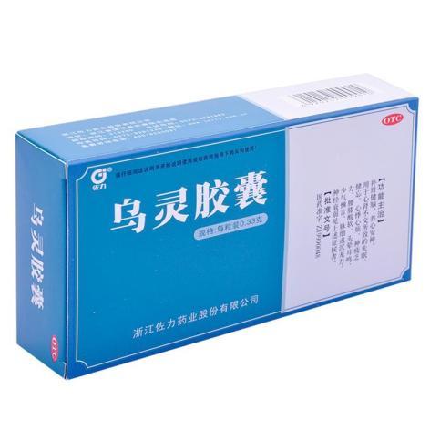 乌灵胶囊(佐力药业)包装侧面图3