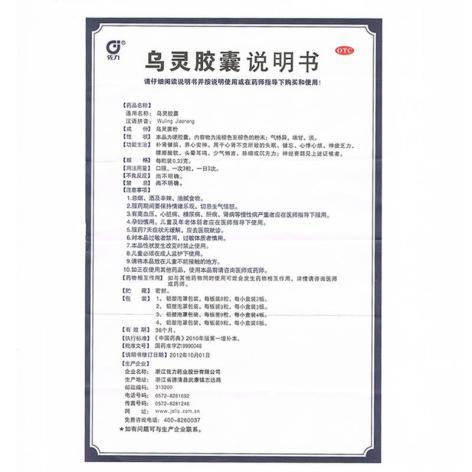 乌灵胶囊(佐力药业)包装侧面图5