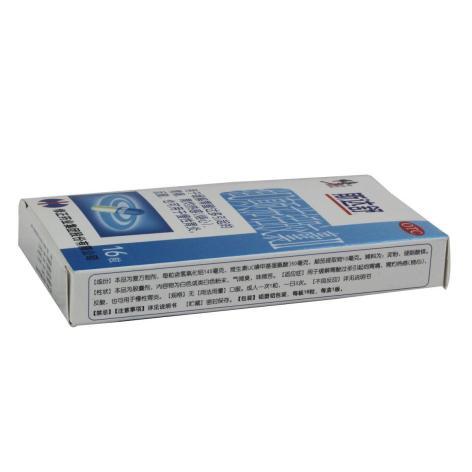 维U颠茄铝胶囊Ⅱ(斯达舒)包装侧面图5