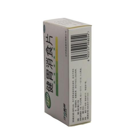 健胃消食片(江中)包装侧面图5