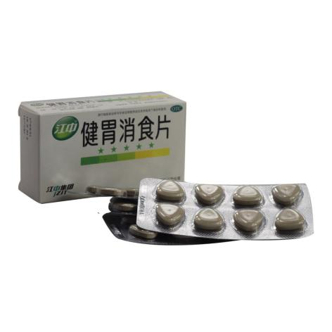 健胃消食片(江中)包装侧面图3